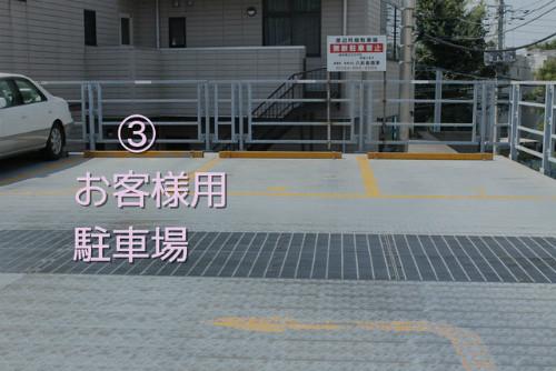 ネイルマーナお客様専用駐車場