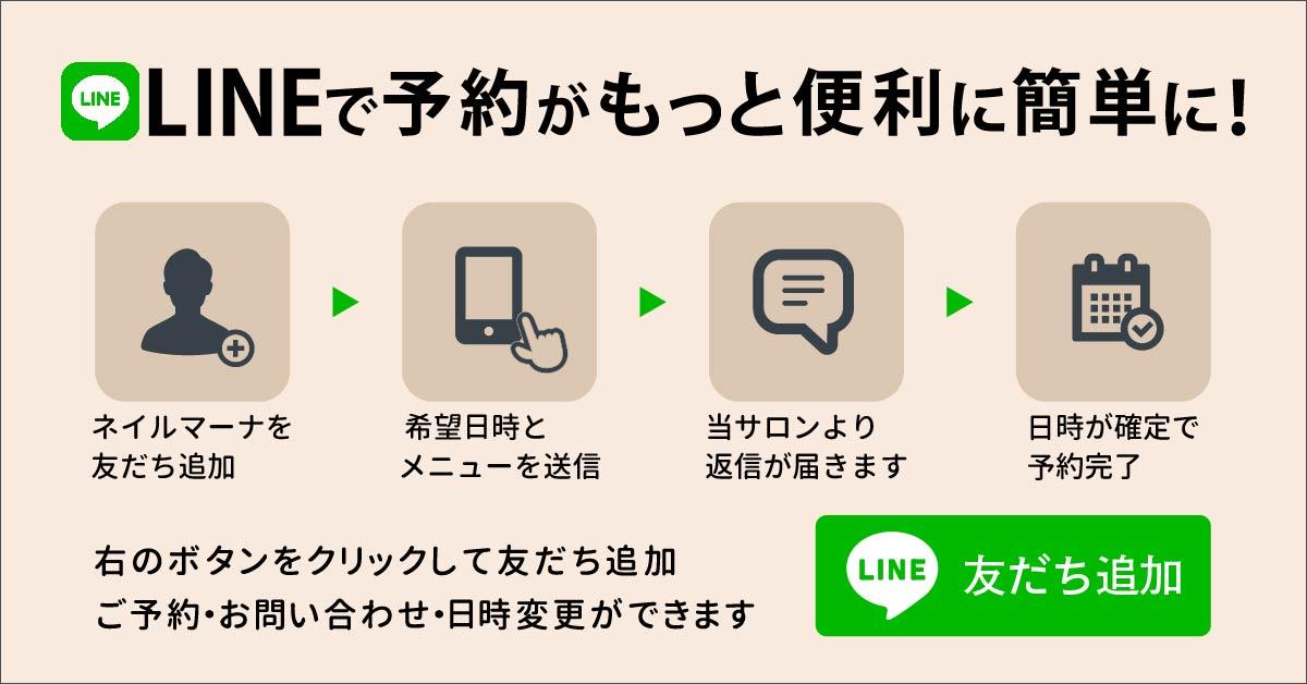 ネイルマーナ新百合ヶ丘~LINE友だち追加